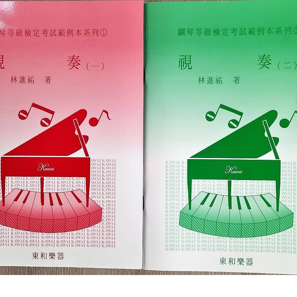 鋼琴檢定考試範例本系